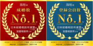 愛知、岐阜、三重、名古屋の結婚相談所ブライダルサロンZERO会員数、成婚数NO1