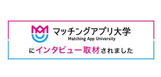 愛知、岐阜、三重、名古屋の結婚相談所ブライダルサロンZEROマッチングアプリ大学取材