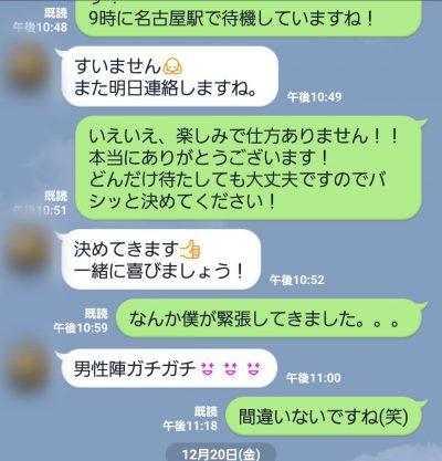 愛知、岐阜、三重、名古屋結婚相談所ブライダルサロンZERO成婚者LINE