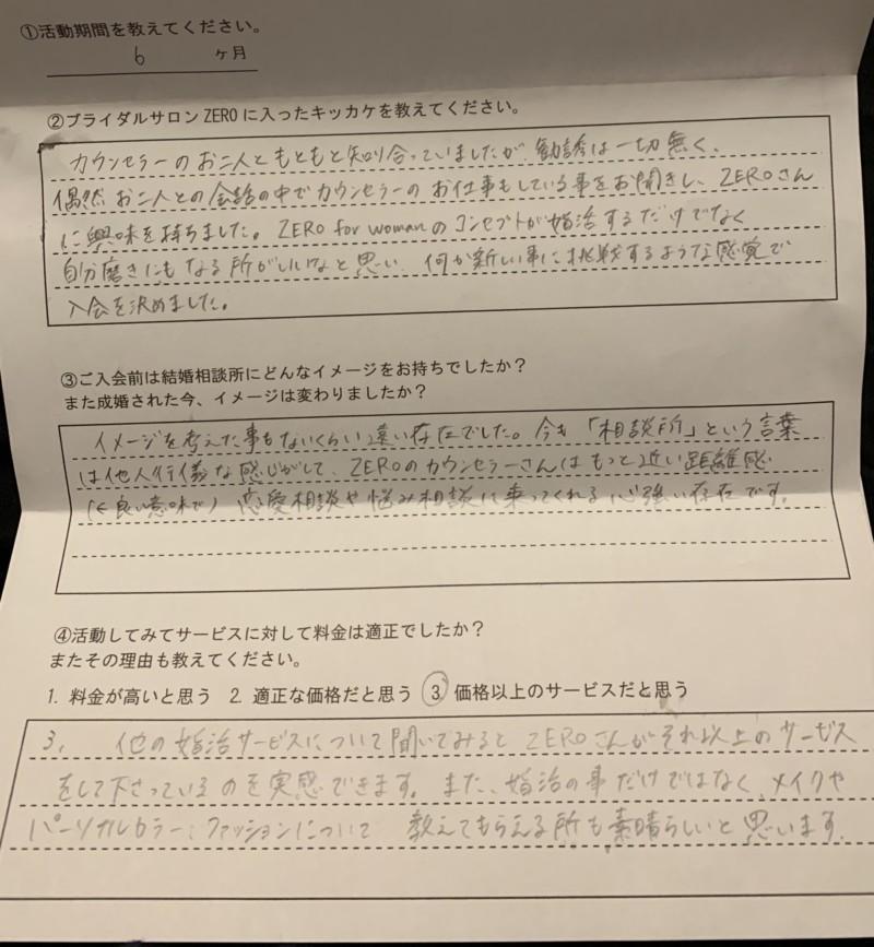 名古屋、愛知、岐阜、三重の結婚相談所ブライダルサロンZERO婚活アンケート4