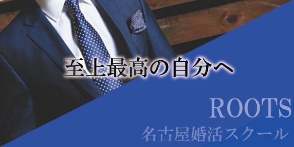 名古屋、愛知、岐阜、三重の結婚相談所ブライダルサロンZEROROOTS紹介バナー