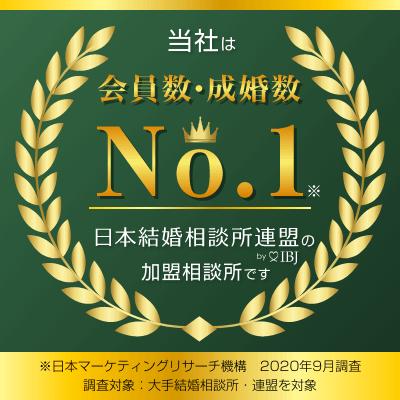 日本一の成婚数と会員数