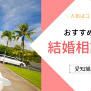 愛知、岐阜、三重、名古屋の結婚相談所ブライダルサロンZEROマッチングセオリー