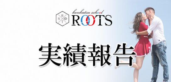 岐阜、名古屋の結婚相談所ブライダルサロンZERO実績報告ROOTS