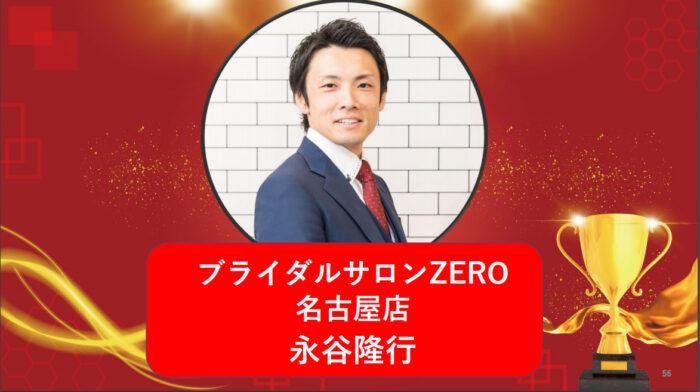 岐阜、名古屋の結婚相談所ブライダルサロンZERO受賞IBJアワード永谷